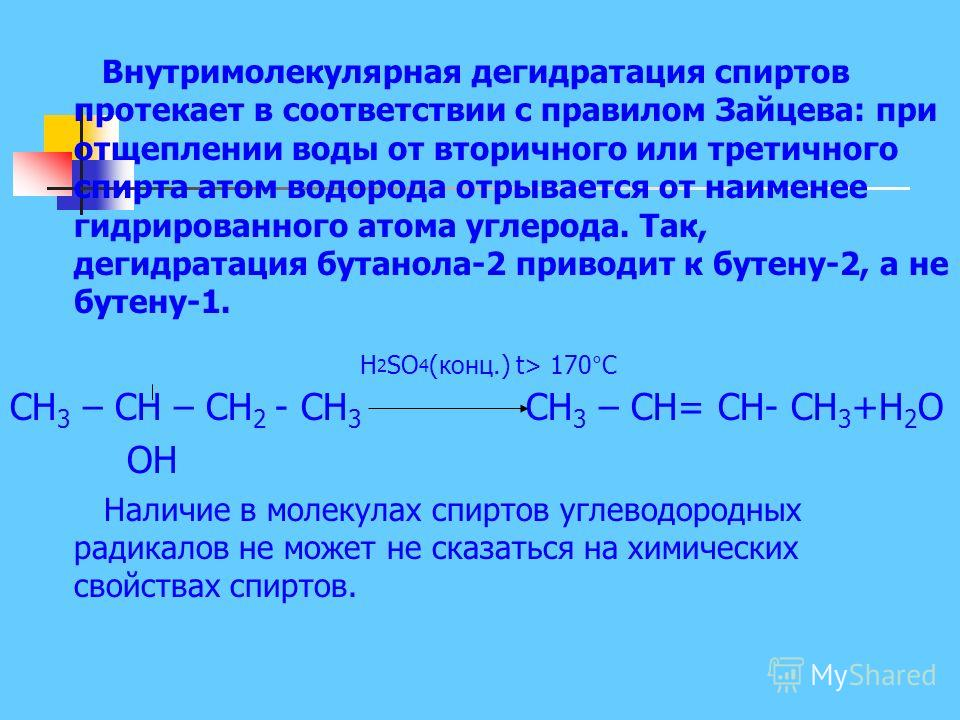 Внутримолекулярная дегидратация спиртов протекает в соответствии с правилом Зайцева: при отщеплении воды от вторичного или третичного спирта атом водорода отрывается от наименее гидрированного атома углерода. Так, дегидратация бутанола-2 приводит к б