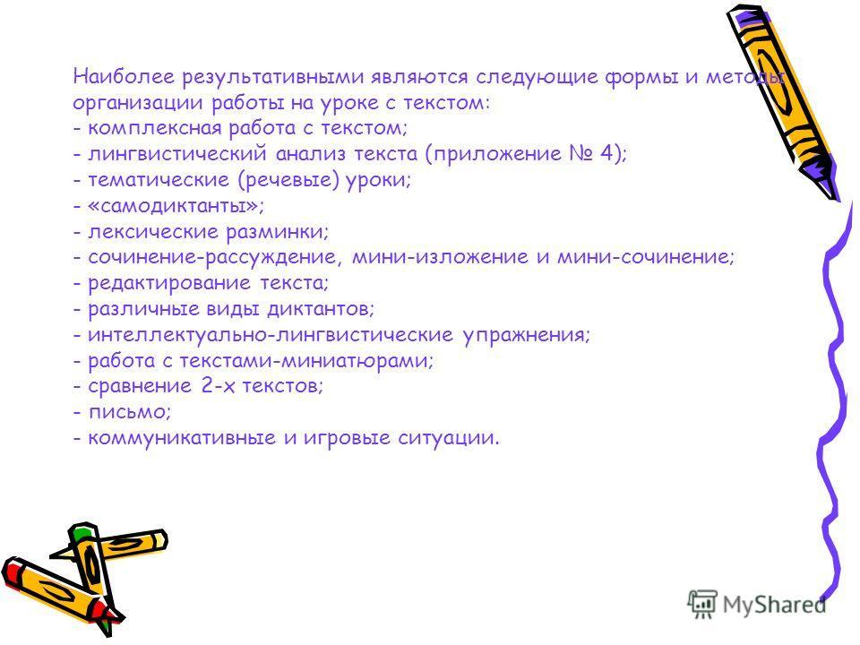 Наиболее результативными являются следующие формы и методы организации работы на уроке с текстом: - комплексная работа с текстом; - лингвистический анализ текста (приложение 4); - тематические (речевые) уроки; - «самодиктанты»; - лексические разминки