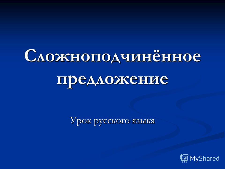Сложноподчинённое предложение Урок русского языка