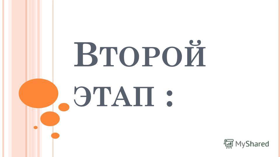 В ТОРОЙ ЭТАП :