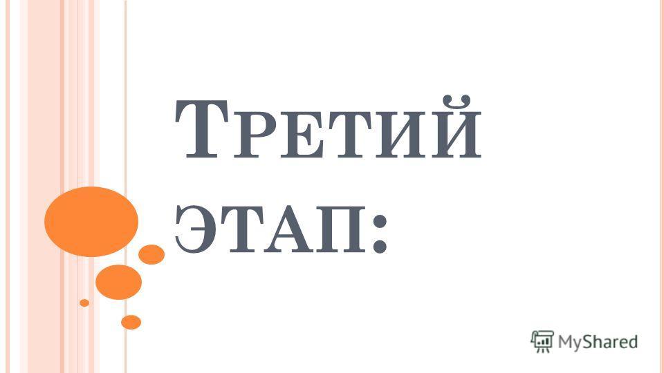 Т РЕТИЙ ЭТАП :