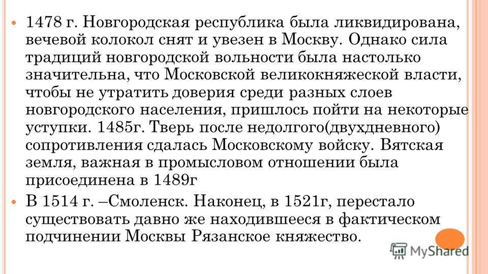 1478 г. Новгородская республика была ликвидирована, вечевой колокол снят и увезен в Москву. Однако сила традиций новгородской вольности была настолько значительна, что Московской великокняжеской власти, чтобы не утратить доверия среди разных слоев но