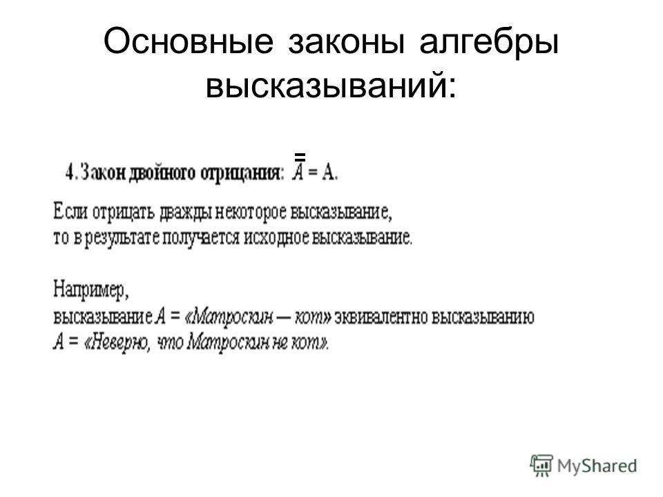 Основные законы алгебры высказываний:
