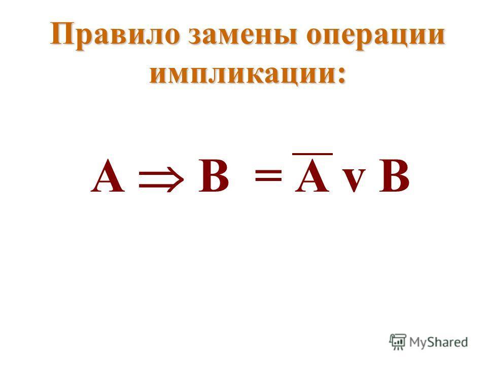 Правило замены операции импликации: А В = А v В