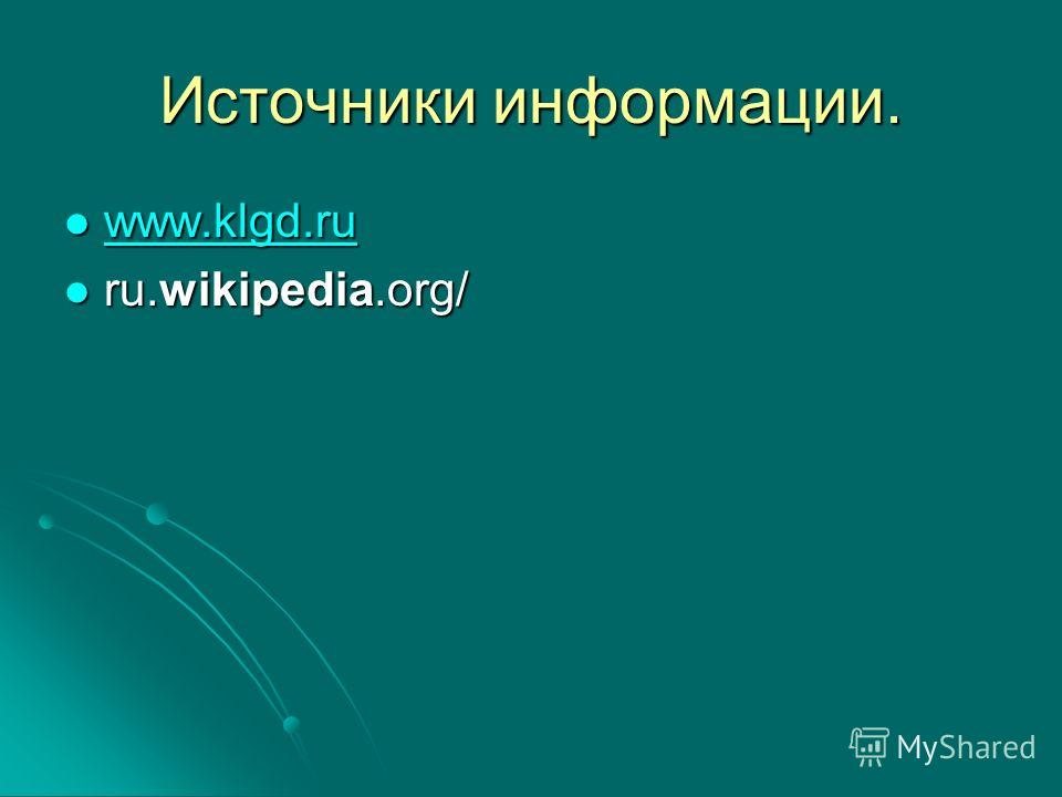 Источники информации. www.klgd.ru www.klgd.ru www.klgd.ru ru.wikipedia.org/ ru.wikipedia.org/