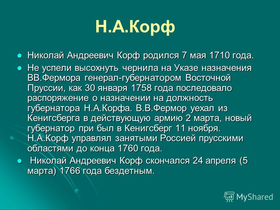 Н.А.Корф Николай Андреевич Корф родился 7 мая 1710 года. Николай Андреевич Корф родился 7 мая 1710 года. Не успели высохнуть чернила на Указе назначения ВВ.Фермора генерал-губернатором Восточной Пруссии, как 30 января 1758 года последовало распоряжен