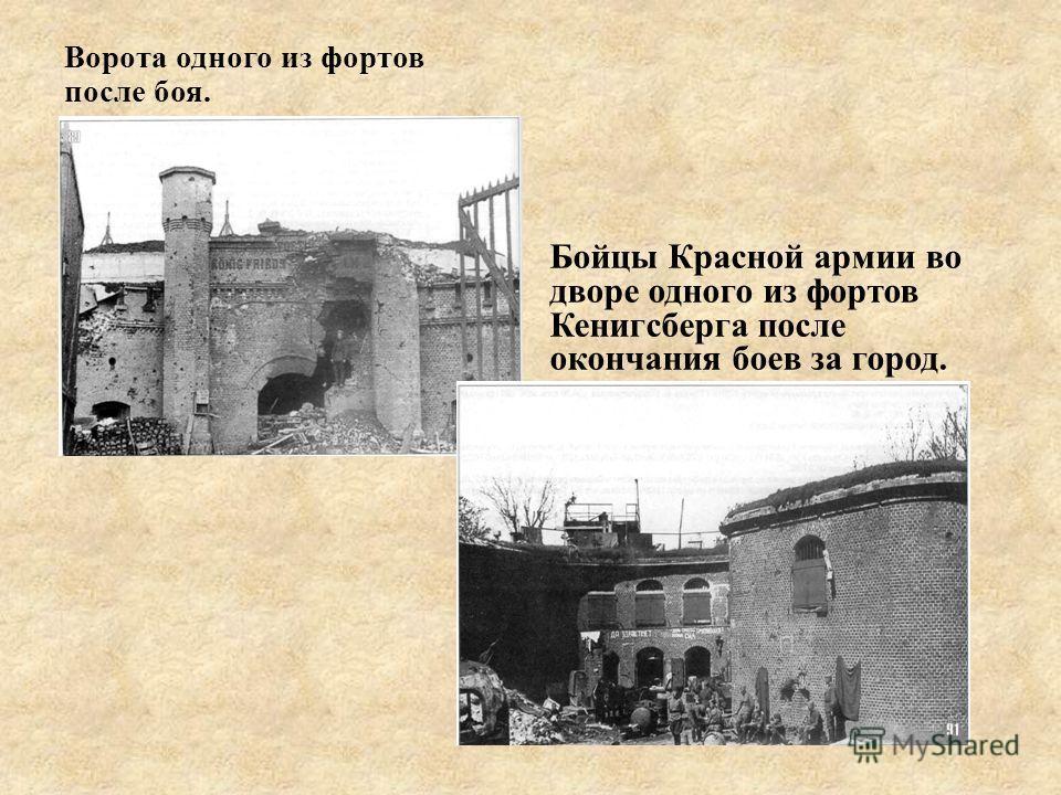 Ворота одного из фортов после боя. Бойцы Красной армии во дворе одного из фортов Кенигсберга после окончания боев за город.
