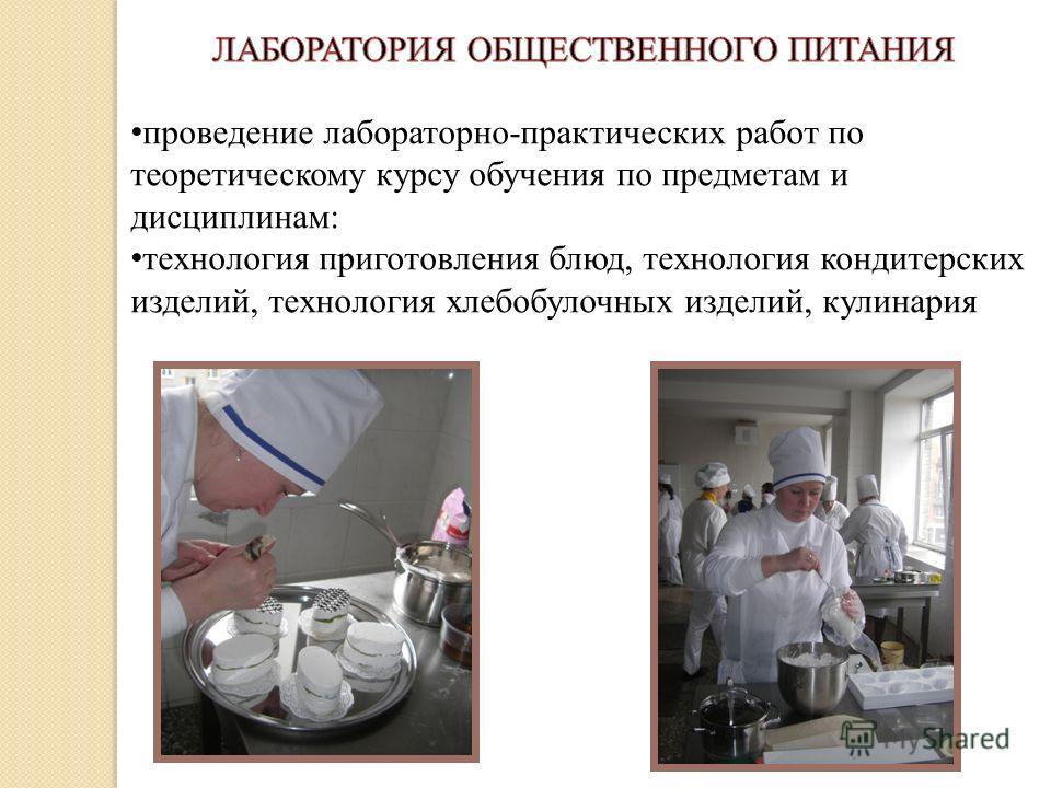 проведение лабораторно-практических работ по теоретическому курсу обучения по предметам и дисциплинам: технология приготовления блюд, технология кондитерских изделий, технология хлебобулочных изделий, кулинария