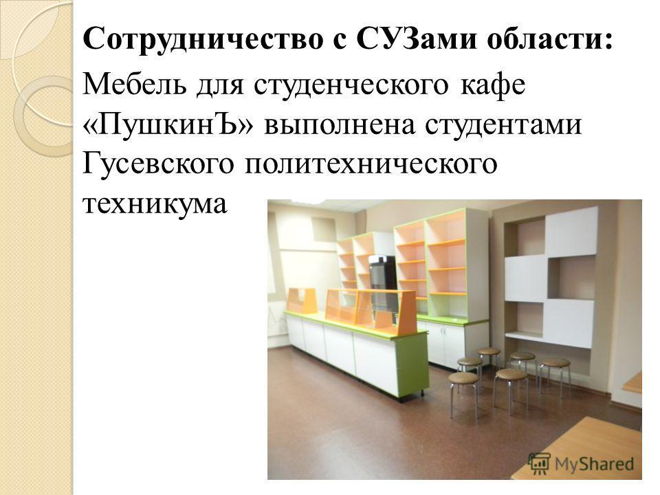 Сотрудничество с СУЗами области: Мебель для студенческого кафе «ПушкинЪ» выполнена студентами Гусевского политехнического техникума