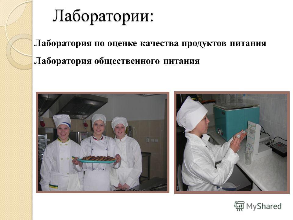 Лаборатория по оценке качества продуктов питания Лаборатория общественного питанияЛаборатории: