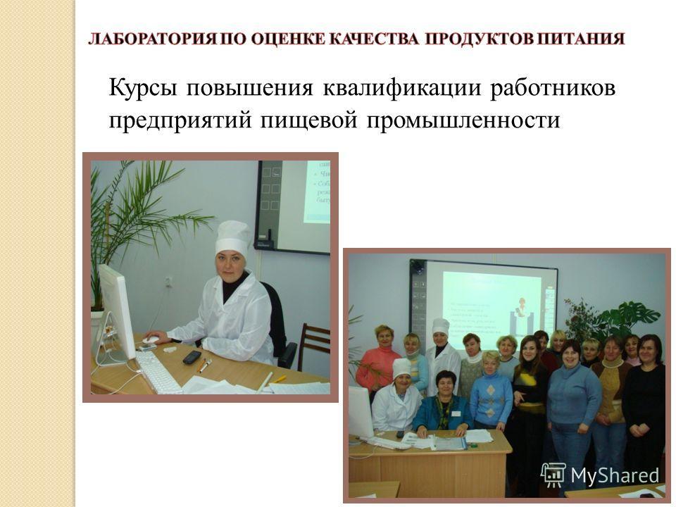 Курсы повышения квалификации работников предприятий пищевой промышленности
