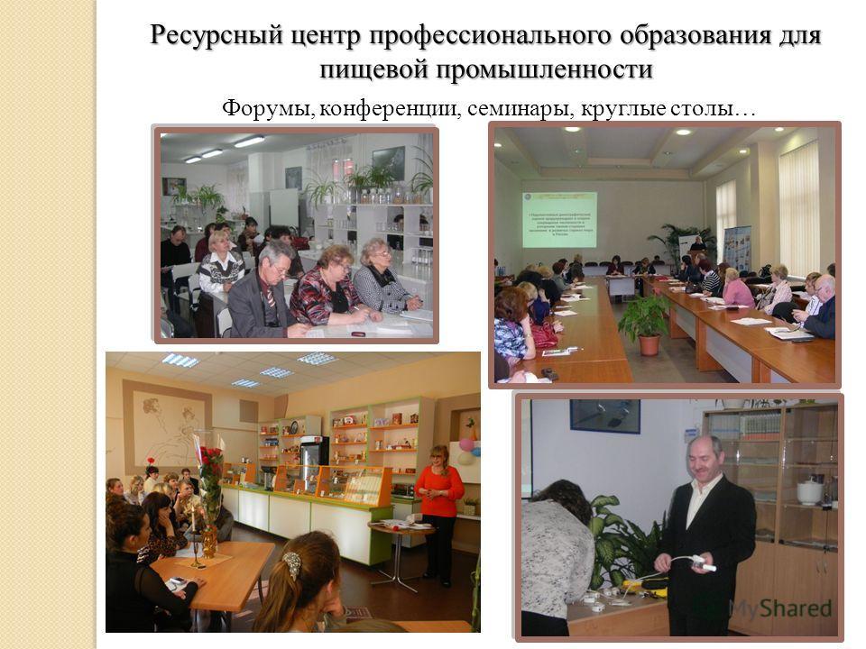 Форумы, конференции, семинары, круглые столы… Ресурсный центр профессионального образования для пищевой промышленности