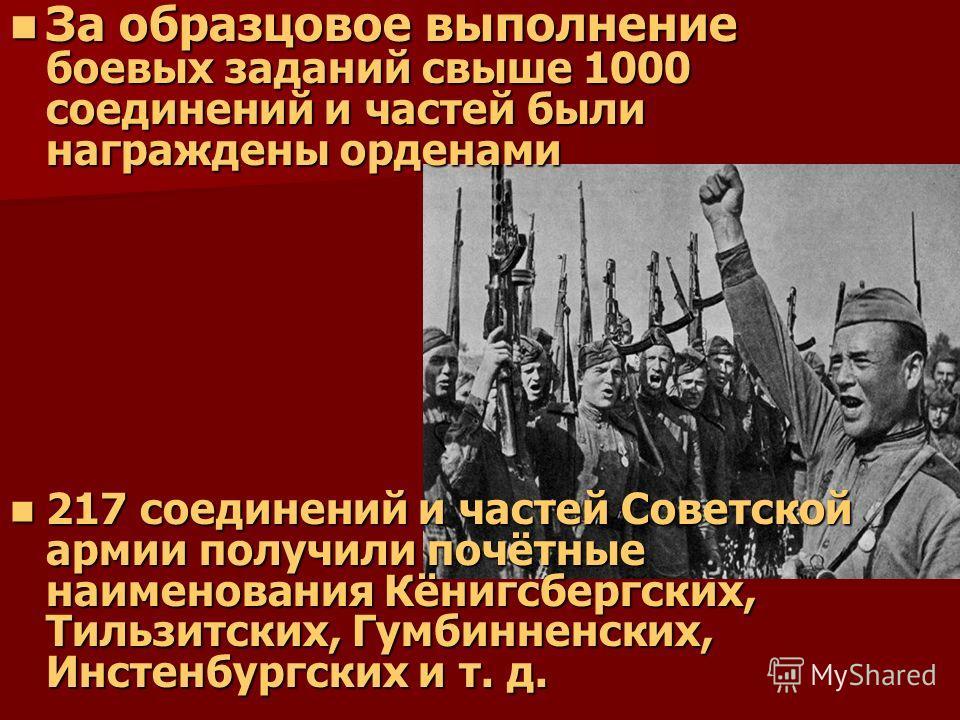 За образцовое выполнение боевых заданий свыше 1000 соединений и частей были награждены орденами За образцовое выполнение боевых заданий свыше 1000 соединений и частей были награждены орденами 217 соединений и частей Советской армии получили почётные