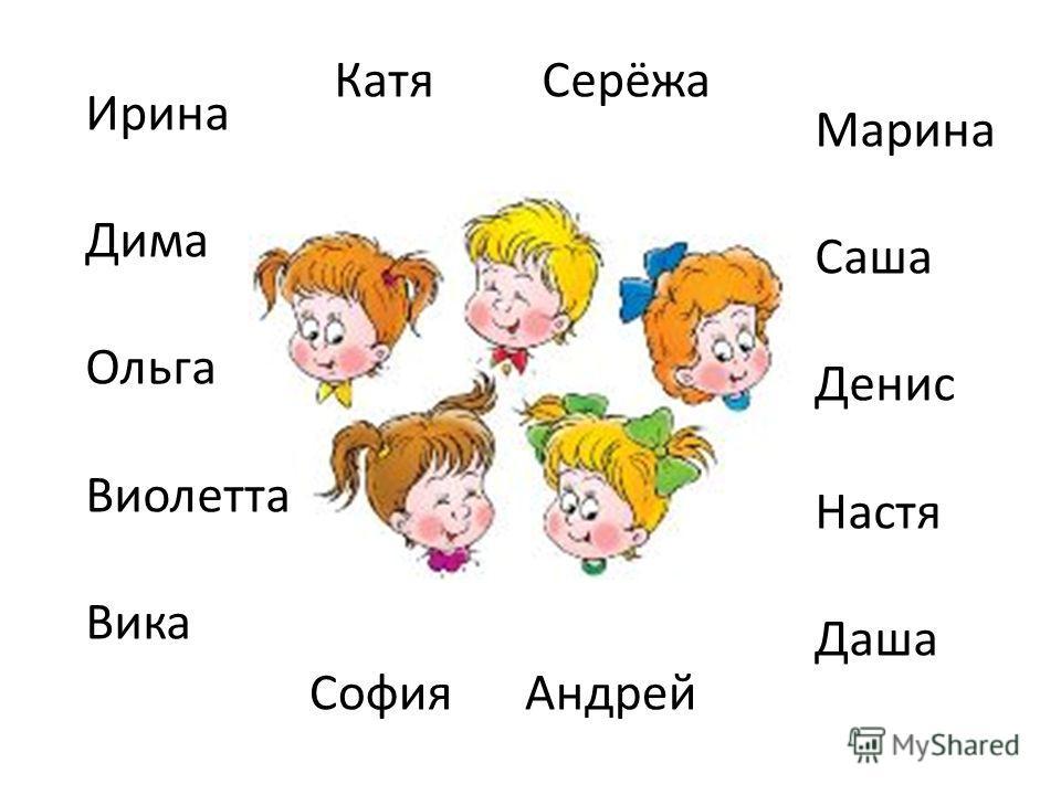 Ирина Дима Ольга Виолетта Вика Марина Саша Денис Настя Даша Катя Серёжа София Андрей