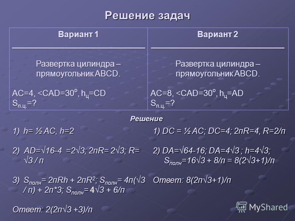 Решение задач Вариант 1 _____________________________ Развертка цилиндра – прямоугольник ABCD. AC=4,
