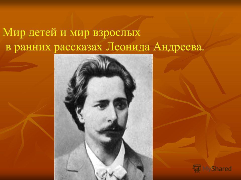 Мир детей и мир взрослых в ранних рассказах Леонида Андреева.
