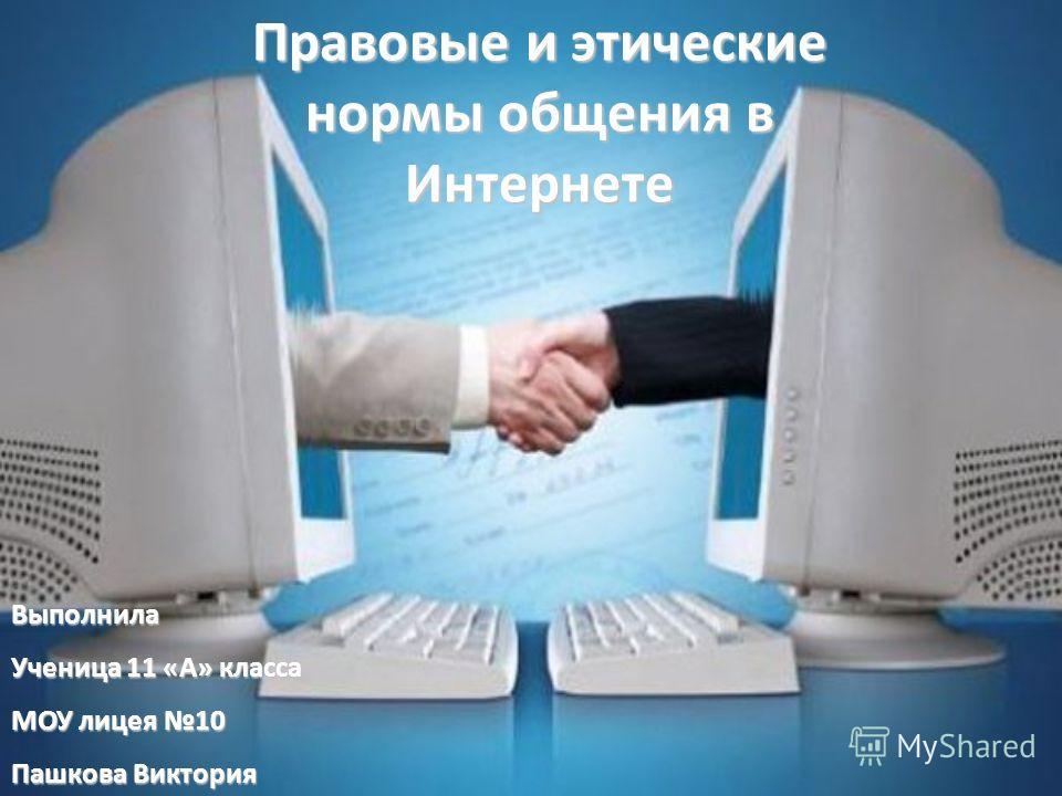 Этика Общения В Интернете Презентация