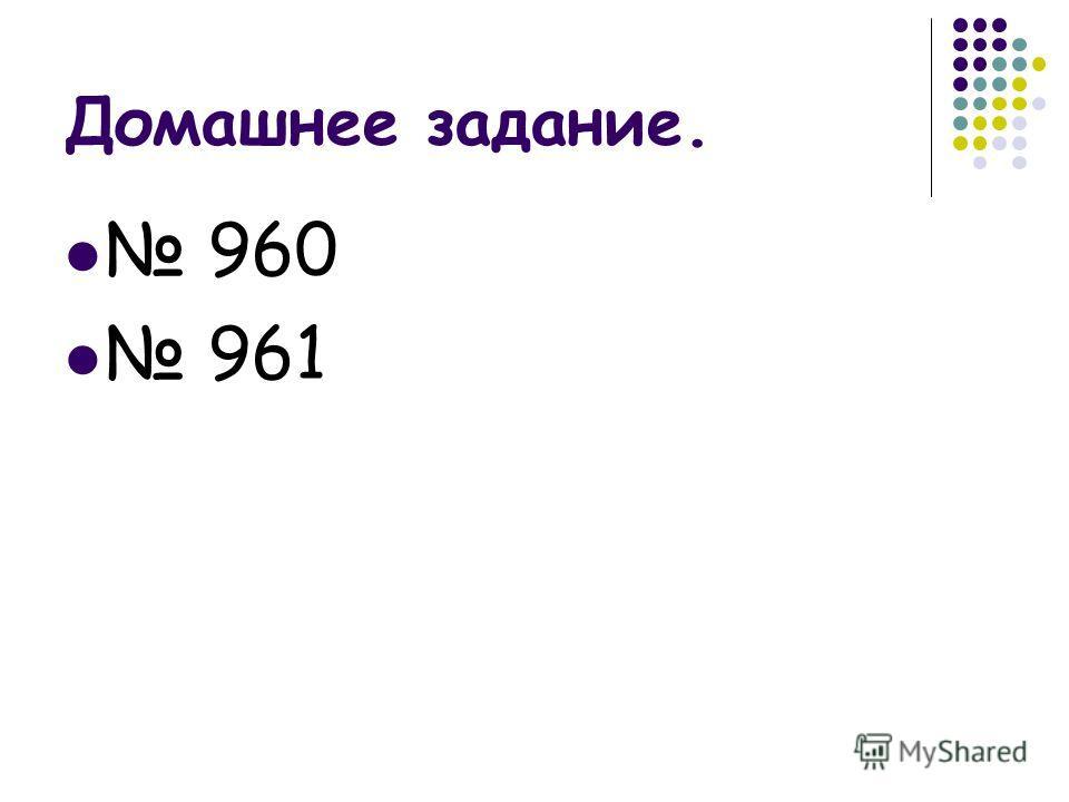 Домашнее задание. 960 961