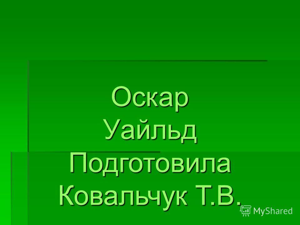 Оскар Уайльд Подготовила Ковальчук Т.В.