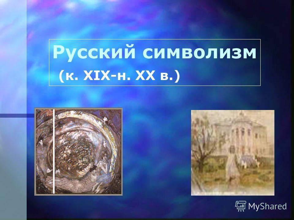 Русский символизм (к. XIX-н. XX в.)