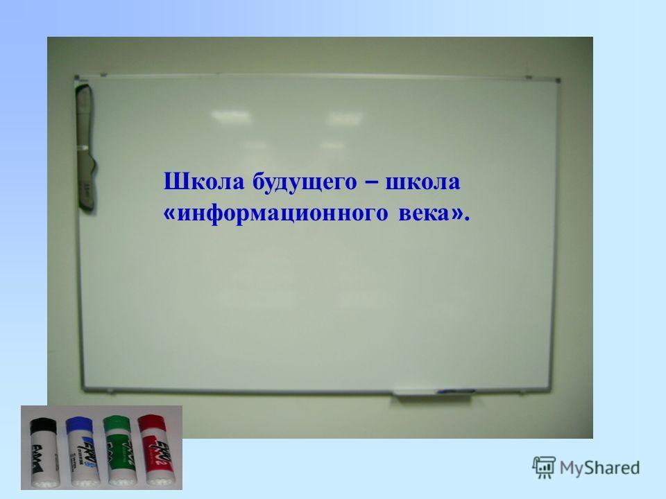 Школа будущего – школа « информационного века ».