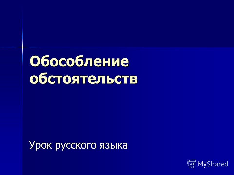 Обособление обстоятельств Урок русского языка