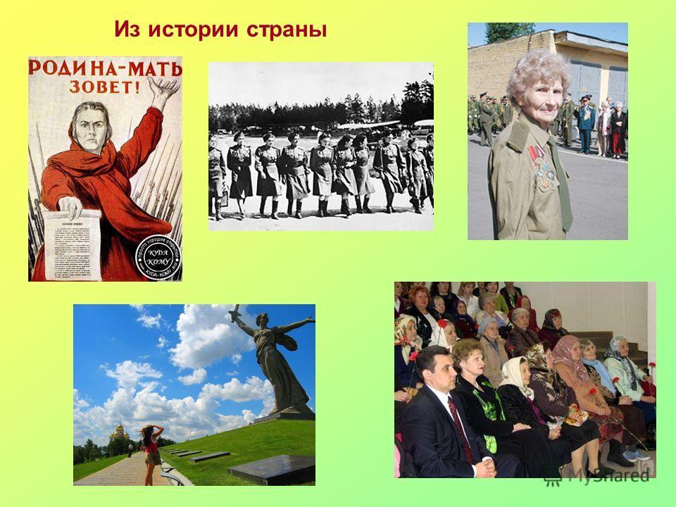 Из истории страны