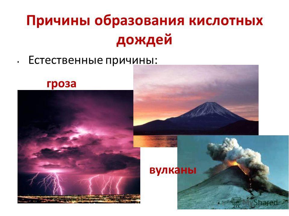 Причины образования кислотных дождей Естественные причины: гроза вулканы