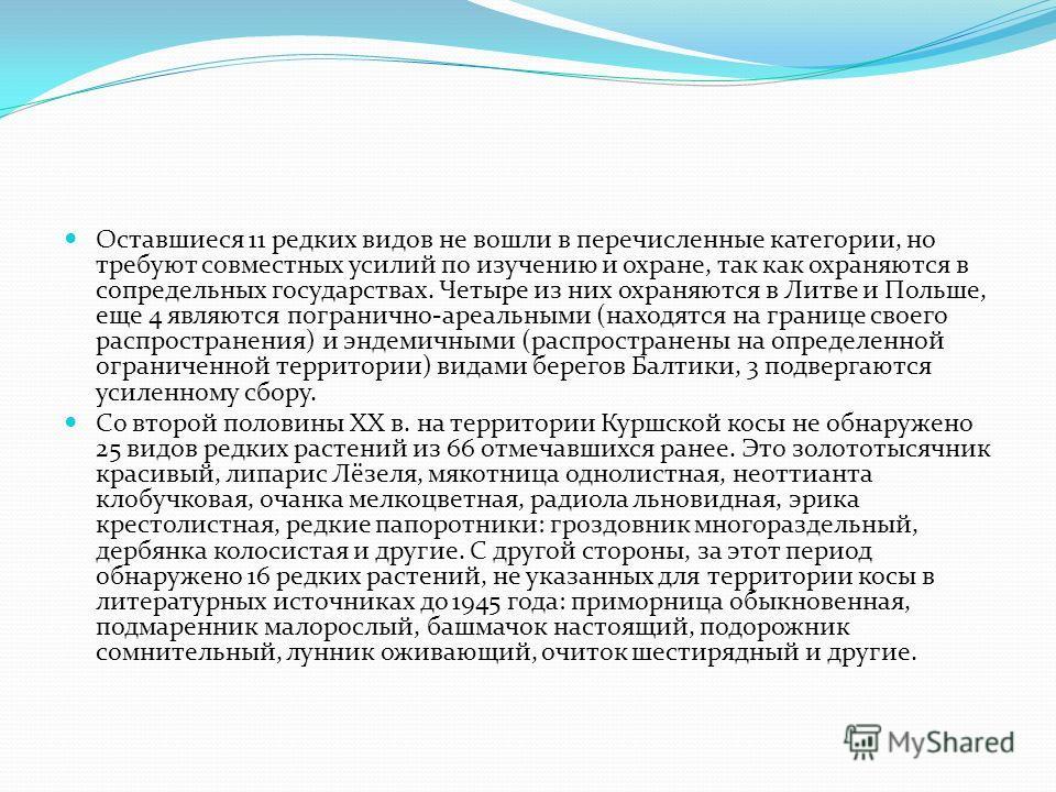 Оставшиеся 11 редких видов не вошли в перечисленные категории, но требуют совместных усилий по изучению и охране, так как охраняются в сопредельных государствах. Четыре из них охраняются в Литве и Польше, еще 4 являются погранично-ареальными (находят