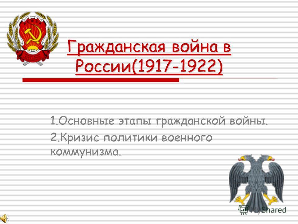Гражданская война в россии 1917 1922 1
