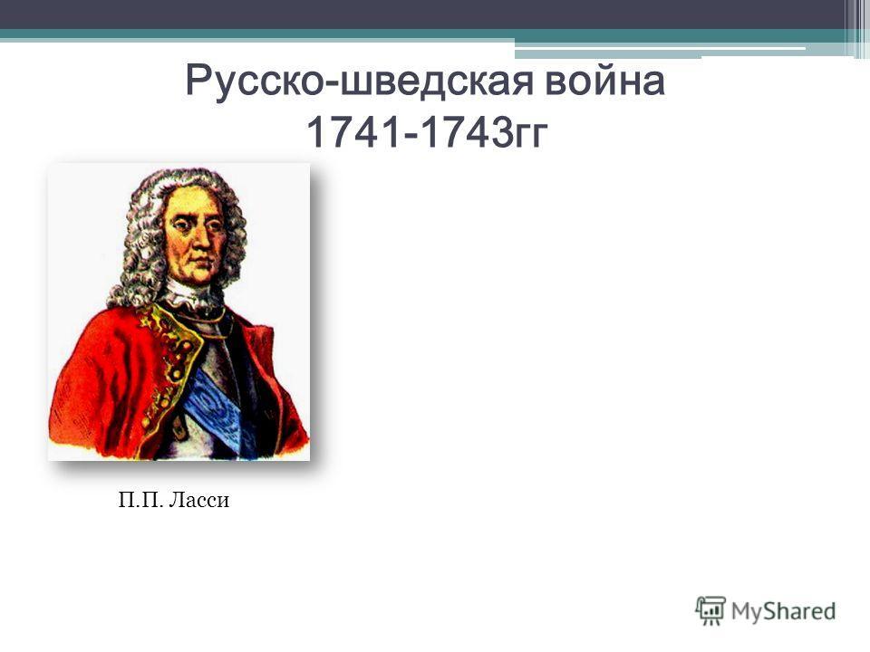 Русско-шведская война 1741-1743гг П.П. Ласси