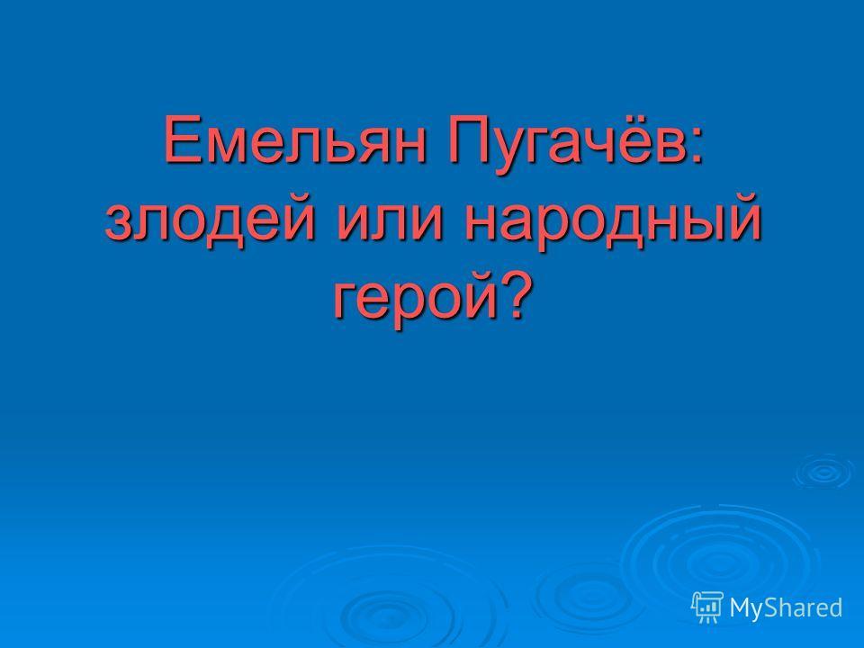 Емельян Пугачёв: злодей или народный герой?