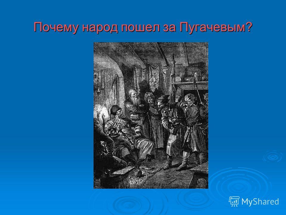 Почему народ пошел за Пугачевым?