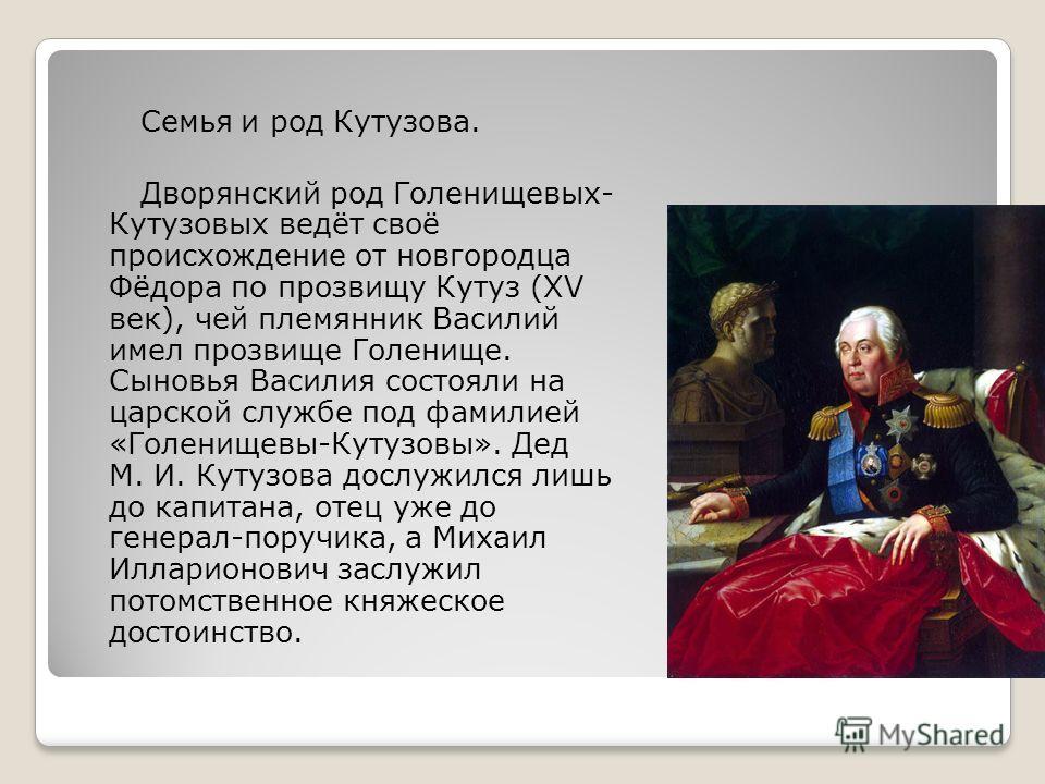 В сентябре 1806 Кутузов назначен военным губернатором Киева. В марте 1808 Кутузов был направлен командиром корпуса в Молдавскую армию, однако ввиду возникших разногласий по вопросам дальнейшего ведения войны с главнокомандующим генерал- фельдмаршалом
