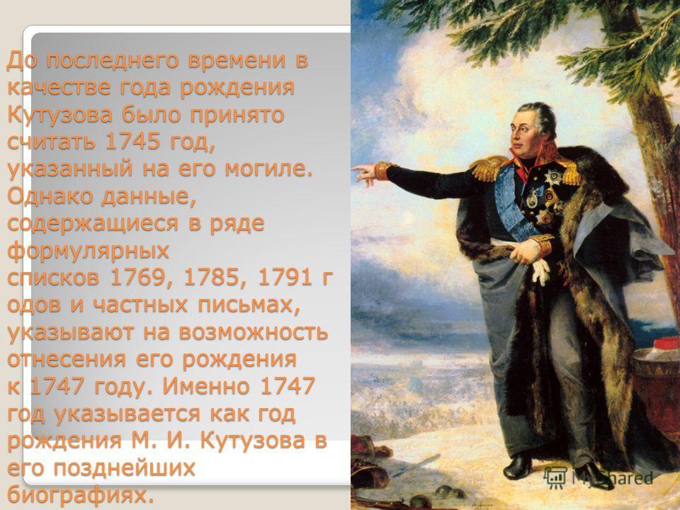 Михаил Илларионович Голениищев-Кутузов ( 1745 1813) русский генерал- фельдмаршал из рода Голенищевых-Кутузовых, главнокомандующий во время Отечественной войны 1812 года. Первый полный кавалер ордена Святого Георгия.