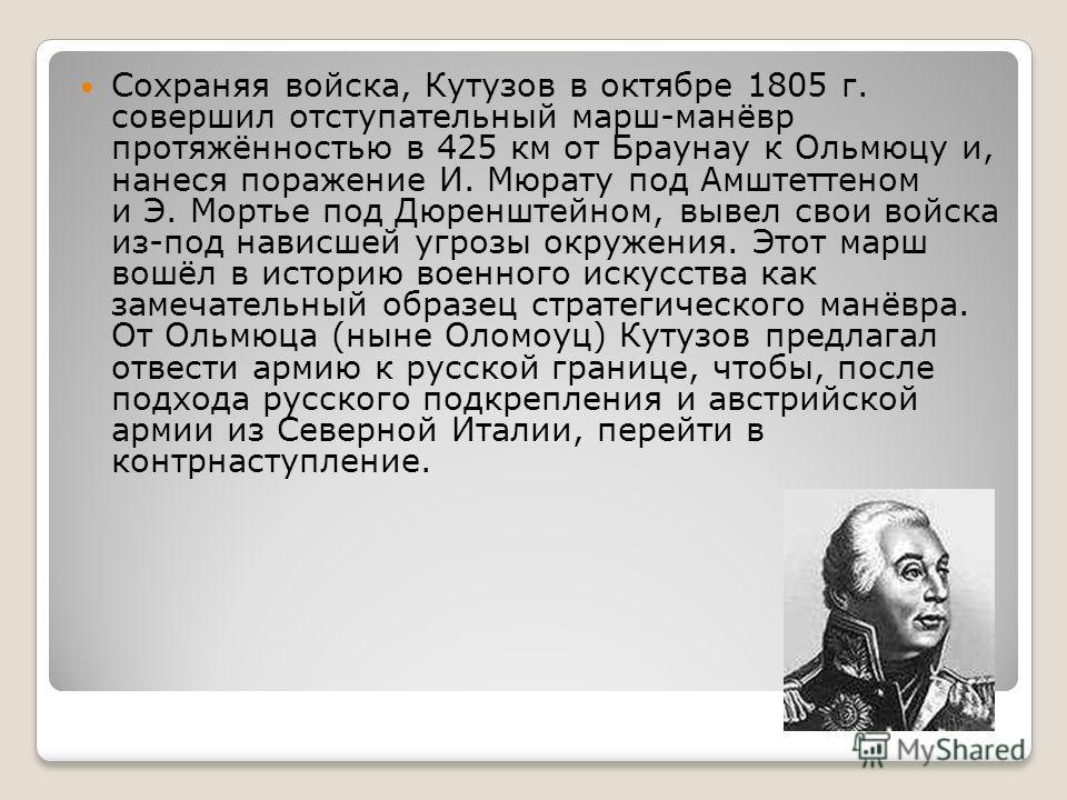 Война с Наполеоном 1805 года В 1804 г. Россия вошла в коалицию для борьбы с Наполеоном, и в 1805 русское правительство послало в Австрию две армии; главнокомандующим одной из них был назначен Кутузов. В августе 180 года 50-тысячная русская армия под