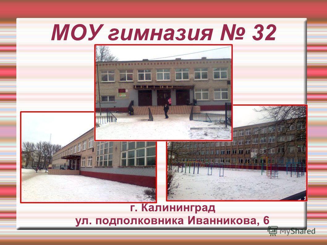 г. Калининград ул. подполковника Иванникова, 6 МОУ гимназия 32
