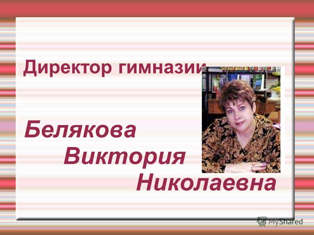Директор гимназии Белякова Виктория Николаевна