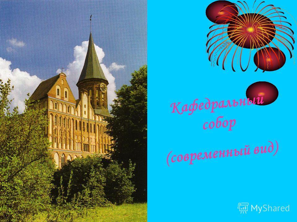 Кафедральный собор (современный вид)