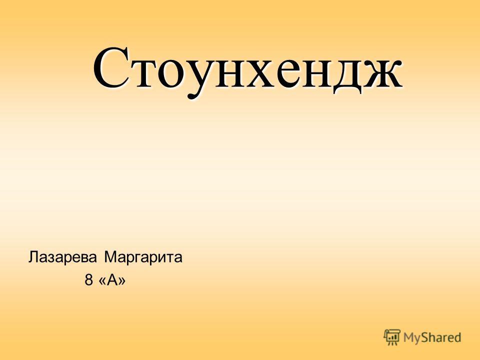 Стоунхендж Лазарева Маргарита 8 «А»