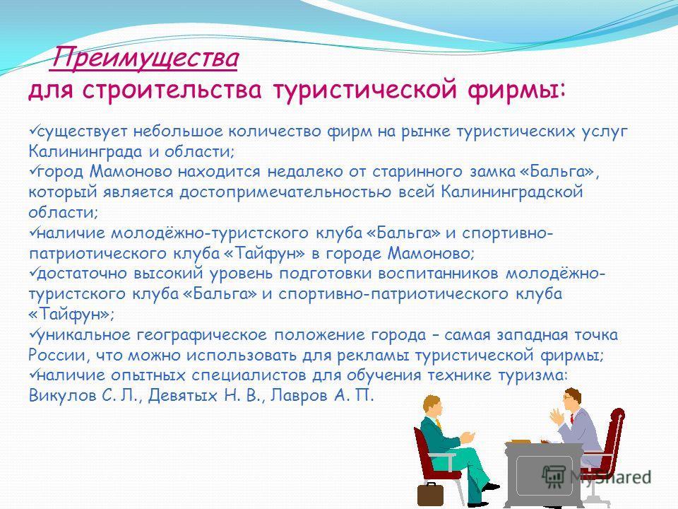 Преимущества для строительства туристической фирмы: существует небольшое количество фирм на рынке туристических услуг Калининграда и области; город Мамоново находится недалеко от старинного замка «Бальга», который является достопримечательностью всей