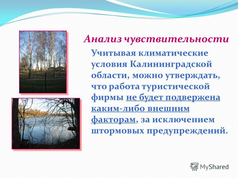 Анализ чувствительности Учитывая климатические условия Калининградской области, можно утверждать, что работа туристической фирмы не будет подвержена каким-либо внешним факторам, за исключением штормовых предупреждений.