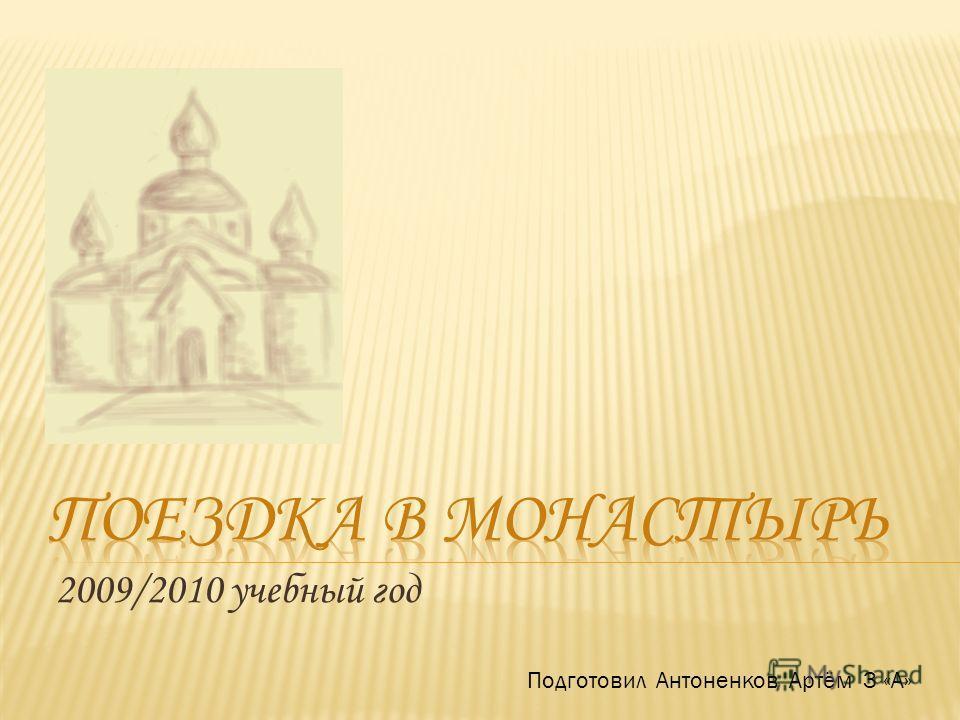 2009/2010 учебный год Подготовил Антоненков Артём 3 «А»