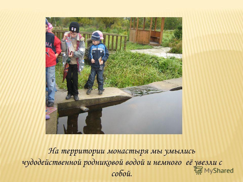На территории монастыря мы умылись чудодейственной родниковой водой и немного её увезли с собой.