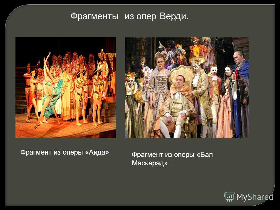 Фрагменты из опер Верди. Фрагмент из оперы «Аида» Фрагмент из оперы «Бал Маскарад».