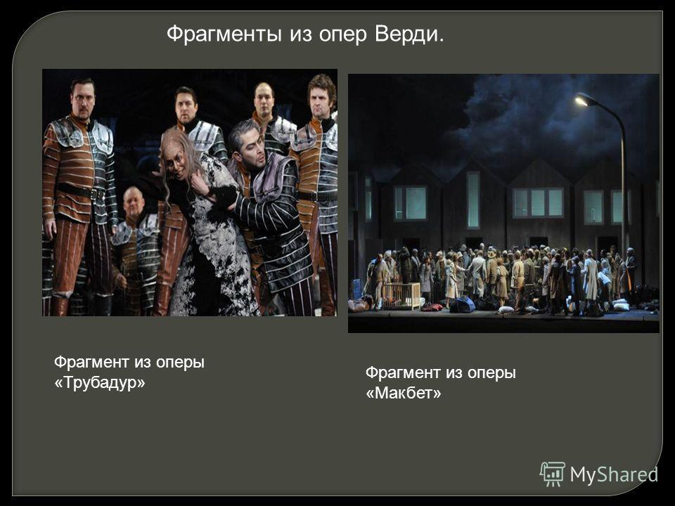Фрагменты из опер Верди. Фрагмент из оперы «Трубадур» Фрагмент из оперы «Макбет»