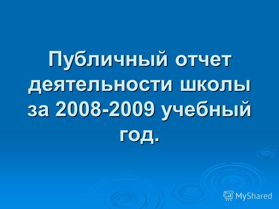 Публичный отчет деятельности школы за 2008-2009 учебный год.