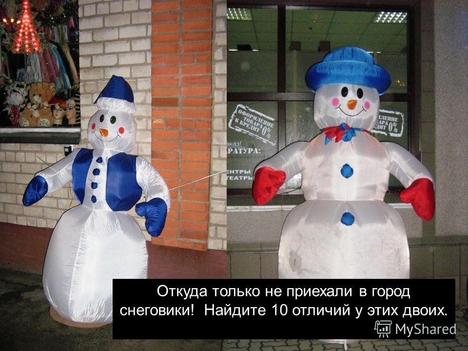 Откуда только не приехали в город снеговики! Найдите 10 отличий у этих двоих.