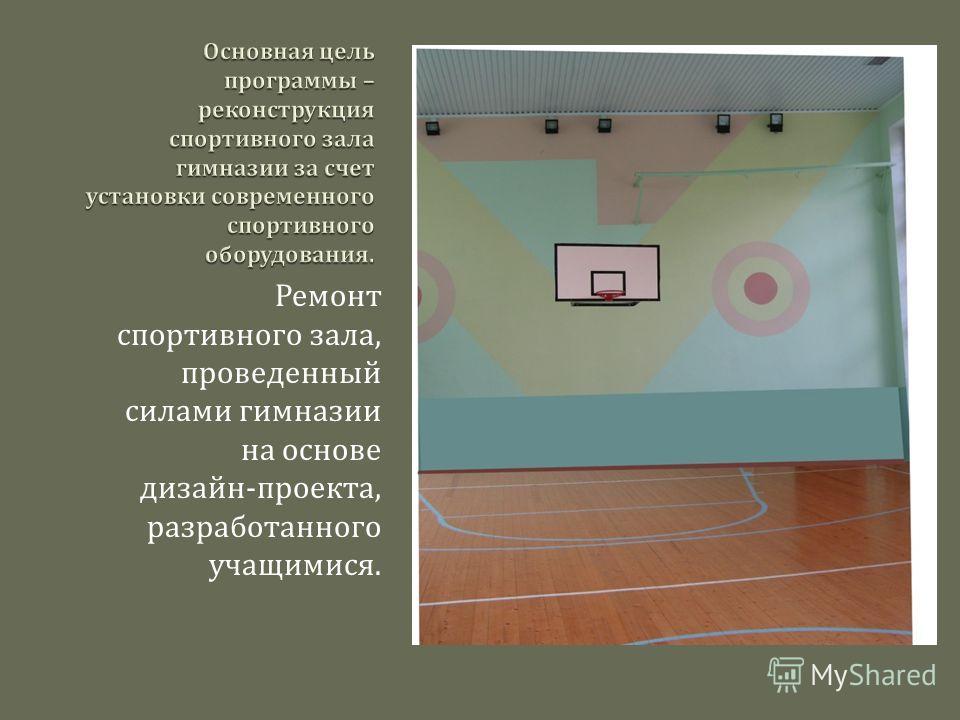Ремонт спортивного зала, проведенный силами гимназии на основе дизайн - проекта, разработанного учащимися.