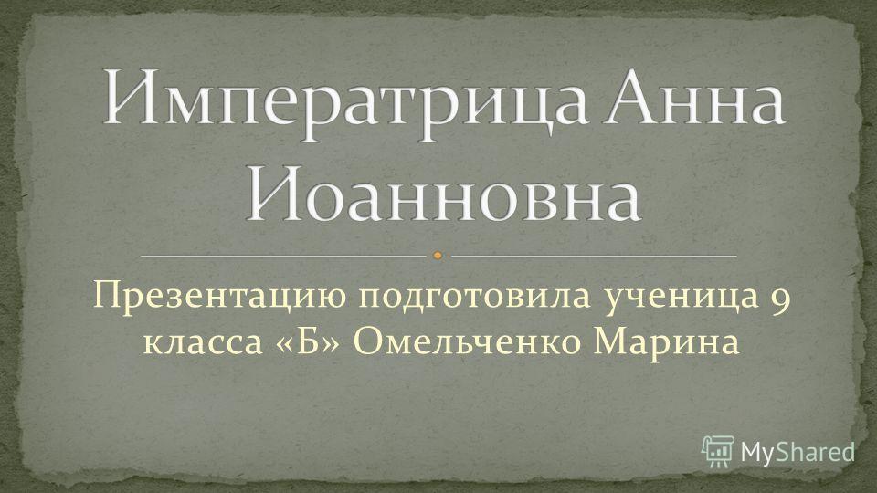 Презентацию подготовила ученица 9 класса «Б» Омельченко Марина
